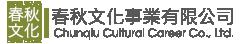 春秋文化事業有限公司